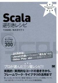 Scala逆引きレシピ / すぐに美味しいサンプル&テクニック300