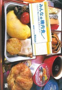 みんなの機内食 / 110人の「機上の晩餐」お見せします!