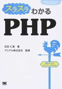 スラスラわかるPHP / Beginner's Best Guide to Programming