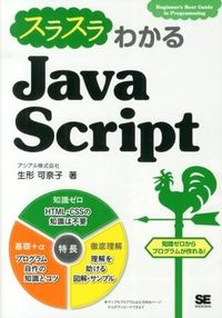 スラスラわかるJavaScript / Beginner's Best Guide to Programming