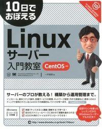 10日でおぼえるLinuxサーバー入門教室CentOS対応