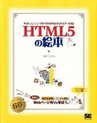 HTML5の絵本 / Webコンテンツ作りの基本がわかる9つの扉