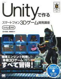 Unityで作るスマートフォン3Dゲーム開発講座 / Unity 4対応