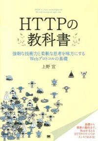 HTTPの教科書 / 強靱な技術力と柔軟な思考を味方にするWebプロトコルの基礎