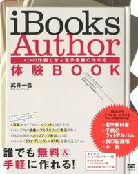 iBooks Author体験BOOK / 4つの作例で学ぶ電子書籍の作り方