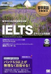 IELTSテキスト&問題集 / IELTS試験学習書