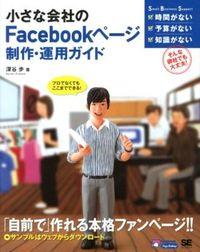 小さな会社のFacebookページ制作・運用ガイド / プロでなくてもここまでできる!