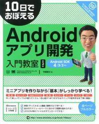10日でおぼえるAndroidアプリ開発入門教室 第2版 / Android SDK 4/3/2対応