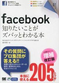 facebook知りたいことがズバッとわかる本 増補改訂版