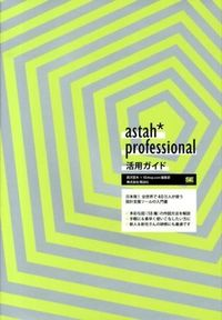 astah・professional活用ガイド