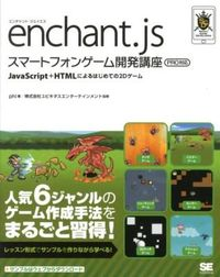 enchant.jsスマートフォンゲーム開発講座 / JavaScript+HTMLによるはじめての2Dゲーム