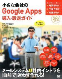 小さな会社のGoogle Apps導入・設定ガイド / 導入支援なしでもできる!!