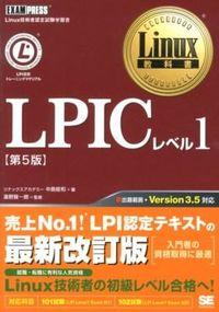 LPICレベル1 第5版 / Linux技術者認定試験学習書