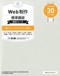 Web制作標準講座総合コース / 企画からディレクション、デザイン、実装まで