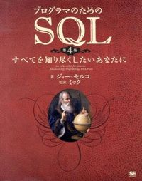 プログラマのためのSQL : すべてを知り尽くしたいあなたに