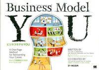 ビジネスモデルYOU / キャリア再構築のための1ページメソッド