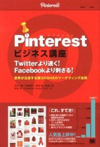 Pinterestビジネス講座 / Twitterより速く! Facebookより刺さる!