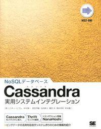 Cassandra実用システムインテグレーション / NoSQLデータベース