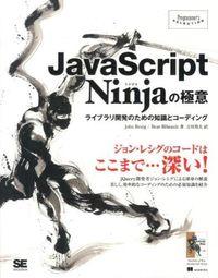 JavaScript Ninjaの極意 : ライブラリ開発のための知識とコーディング