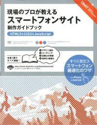 現場のプロが教えるスマートフォンサイト制作ガイドブック / HTML5&CSS3&JavaScript