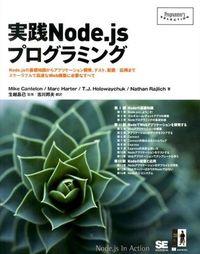 実践Node.jsプログラミング / Node.jsの基礎知識からアプリケーション開発、テスト、配置/応用までスケーラブルで高速なWeb構築に必要なすべて