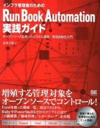 インフラ管理者のためのRun Book Automation実践ガイド / オープンソースを使ったシステム構築/管理自動化入門