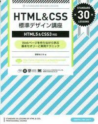 HTML&CSS標準デザイン講座 / Webページを作りながら学ぶ基本セオリーと実用テクニック