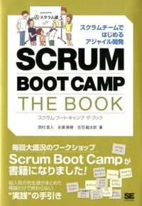 SCRUM BOOT CAMP THE BOOK / スクラムチームではじめるアジャイル開発