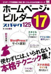 ホームページ・ビルダー17スパテク125 / Version 17対応