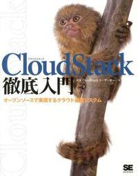 CloudStack徹底入門 / オープンソースで実現するクラウド基盤システム