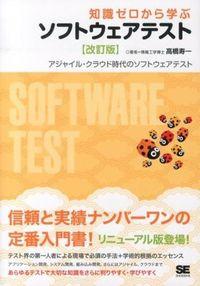 知識ゼロから学ぶソフトウェアテスト 改訂版 / アジャイル・クラウド時代のソフトウェアテスト