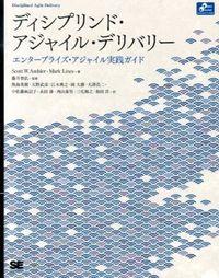 ディシプリンド・アジャイル・デリバリー / エンタープライズ・アジャイル実践ガイド