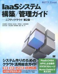 IaaSシステム構築/管理ガイド / NIFTY Cloud Technical Guide Book