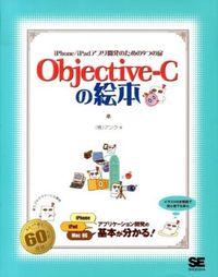 ObjectiveーCの絵本 / iPhone/iPadアプリ開発のための9つの扉