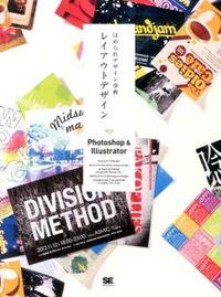 ほめられデザイン事典レイアウトデザイン / Photoshop & Illustrator