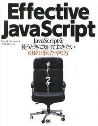 Effective JavaScript / JavaScriptを使うときに知っておきたい68の冴えたやり方