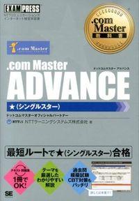 .com Master ADVANCE★ / NTTコミュニケーションズインターネット検定学習書