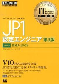 JP1認定エンジニア 第3版 / JP1認定資格試験学習書