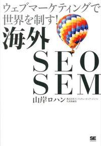 海外SEO SEM / ウェブマーケティングで世界を制す!