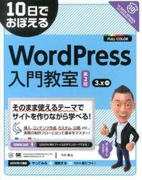10日でおぼえるWordPress入門教室 第2版 / 3.x対応