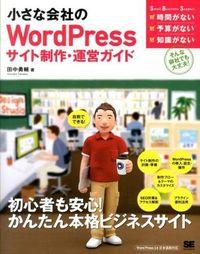 小さな会社のWordPressサイト制作・運営ガイド / 自前でできる!