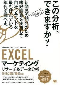 EXCELマーケティングリサーチ&データ分析 / 2013/2010/2007対応