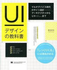 UIデザインの教科書 / マルチデバイス時代のサイト設計