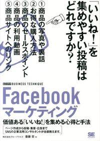 Facebookマーケティング / 価値ある「いいね!」を集める心得と手法