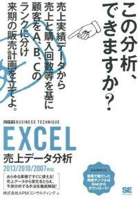 EXCEL売上データ分析 / 2013/2010/2007対応