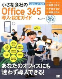 小さな会社のOffice 365導入・設定ガイド / もう困らない!