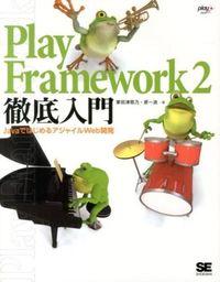 Play Framework 2徹底入門 / JavaではじめるアジャイルWeb開発