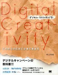 デジタル・クリエイティビティ / これからの広告に必要な創造性
