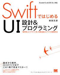 SwiftではじめるUI設計&プログラミング / 「操作性」と「デザイン性」を兼ね備えたアプリの開発手法