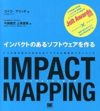 IMPACT MAPPING / インパクトのあるソフトウェアを作る